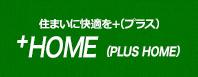 雨漏り修理やバリアフリー工事は名古屋市にあるプラスホームへ