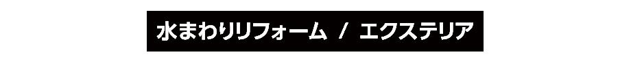 水まわりリフォーム/エクステリア